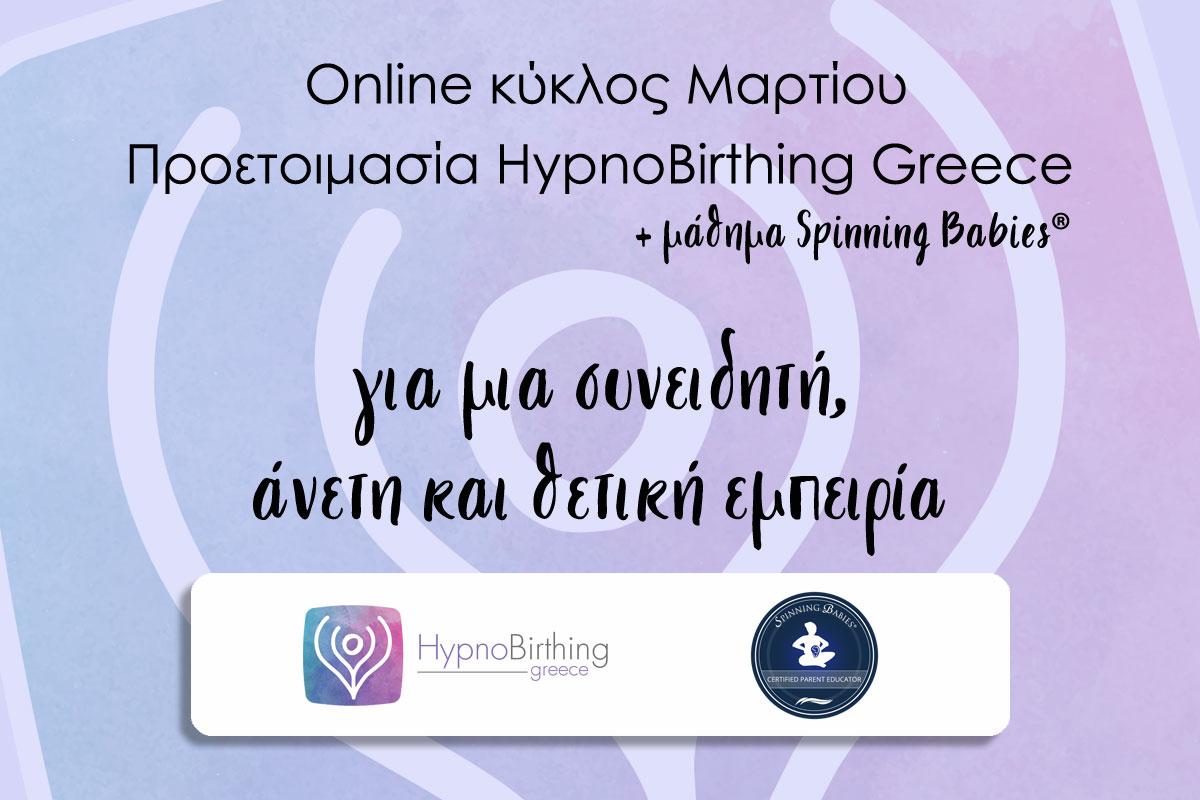 Online κύκλος HypnoBirthing Greece για γονείς