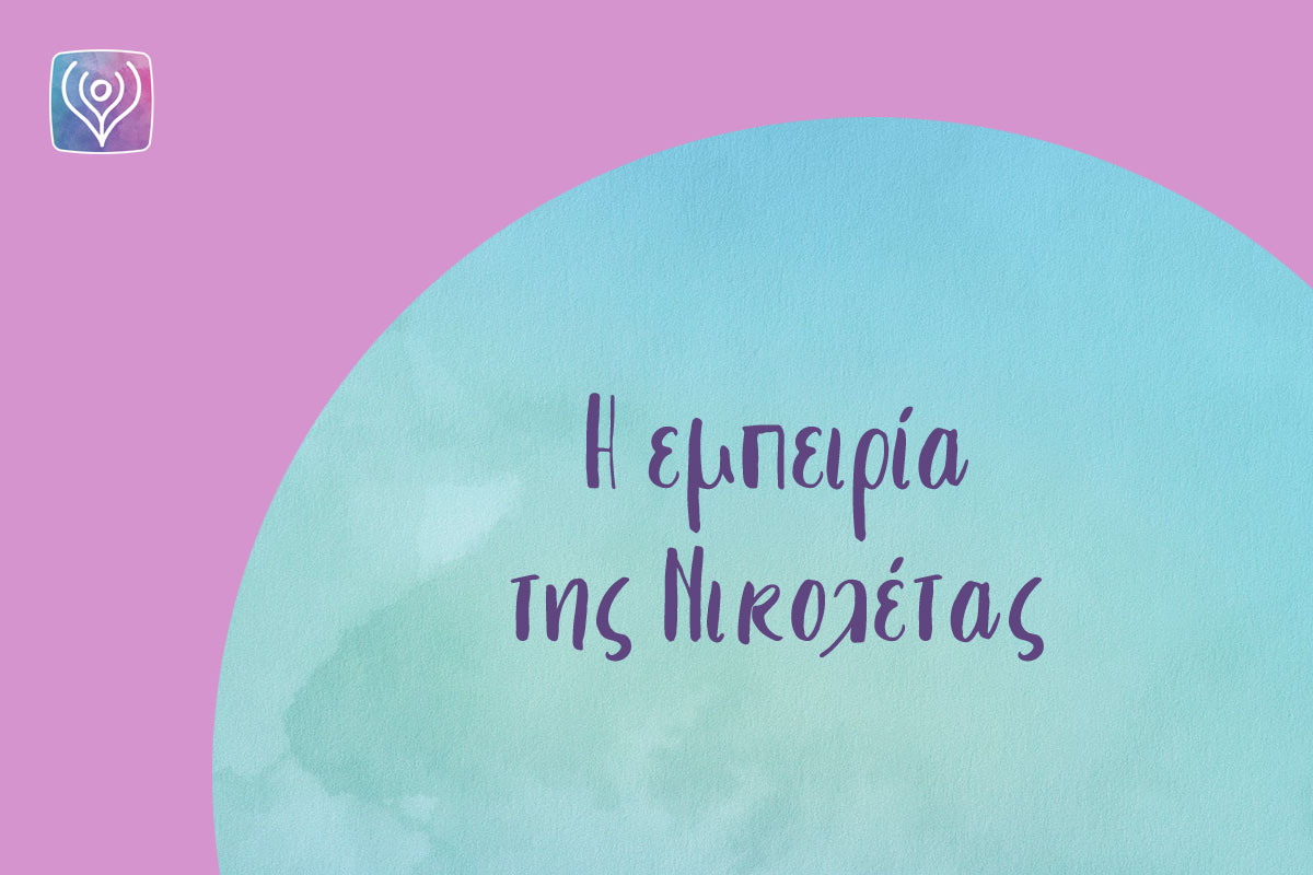 Η εμπειρία τοκετού Hypnobirthing της Νικολέτας